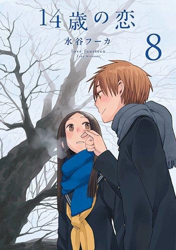 14歳の恋 8