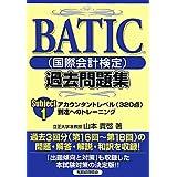 BATIC Subject2公式テキスト〈2010年度版〉―国際会計検定
