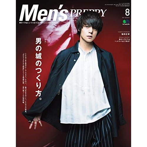 Men's PREPPY 2017年8月号 表紙画像
