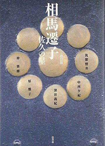 Soma senshi : Saku no hoshi.