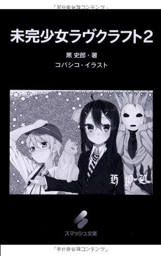未完少女ラヴクラフト 2 (スマッシュ文庫)