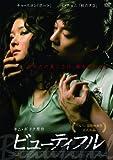 [DVD]ビューティフル