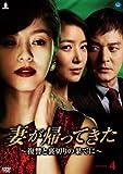 [DVD]妻が帰ってきた~復讐と裏切りの果てに~ DVD-BOX 4