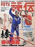 月刊 秘伝 2017年 02月号