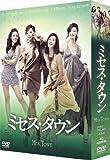 [DVD]ミセス・タウン BOX
