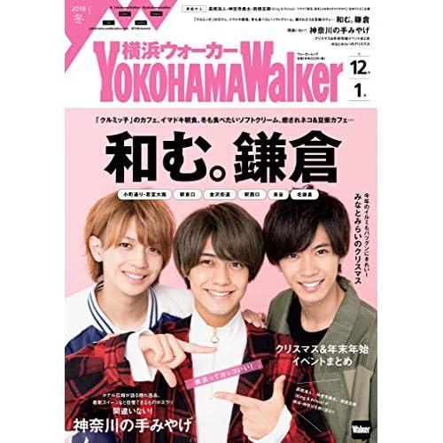 横浜ウォーカー 2018年 冬号 表紙画像