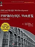 计算机科学丛书:Php和Mysql Web开发(原书第4版)