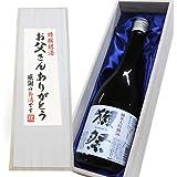 人気銘酒 【お父さんありがとう】獺祭 純米大吟醸 磨き50 720ml 桐箱入り(包装済み)
