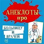 Anekdoty pro bol'nicu i vrachej [Jokes About Hospitals and Doctors] | Petr Ivanov