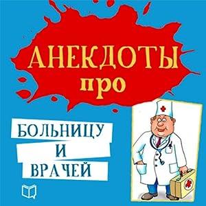 Anekdoty pro bol'nicu i vrachej [Jokes About Hospitals and Doctors] Audiobook