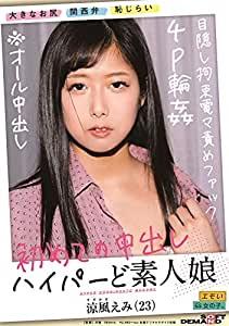 Amazon.com: JAPANESE adult content (pixelated-4) First