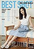 BIG ONE GIRLS BEST SHOT 2017年 05 月号 [雑誌]: SCREEN(スクリーン) 増刊