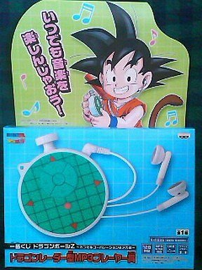 Most lottery Dragon Ball Z ~ Capsule Corporation & Mecha Hen Dragon radar type MP3 Player Award