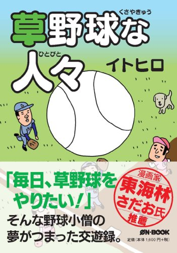 Download Kusayakyūna hitobito ebook
