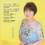 Waltz Wo Issho Ni....Anata No Iru Fuukei