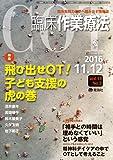 臨床作業療法 2016年 12 月号 [雑誌] (飛び出せOT! 子ども支援の虎の巻)