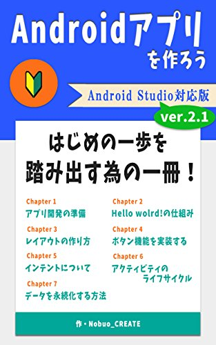 Android application wo tsukurou Android Studio taiouban (Japanese Edition) (Create A Android App In Android Studio)