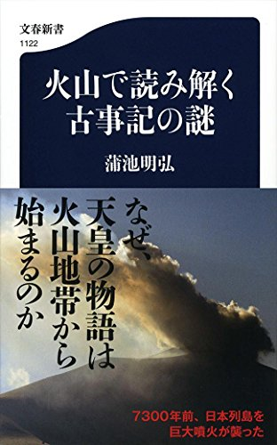 火山で読み解く古事記の謎 (文春新書)
