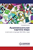 Audiovizual'naya Kartina Mira, Ipatova Nadezhda, 3843308543