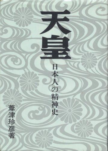 天皇―日本人の精神史 (1973年)
