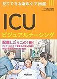 ICUビジュアルナーシング: 見てできる臨床ケア図鑑