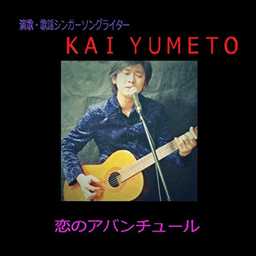 Http Koi Puche Song Mp3 Dwnld: Amazon.com: Koi No Abanchu-ru: KAI YUMETO: MP3 Downloads