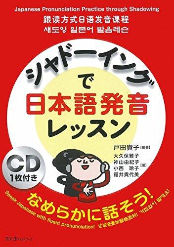 Shadowing de Nihongo Hatsuon Lesson w/ CD: Japanese Pronunciation Practice thru Shadowing