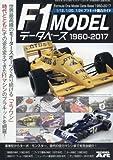 F1モデル・データベース1960~2017 2017年 07 月号 [雑誌]: モデルアート 増刊