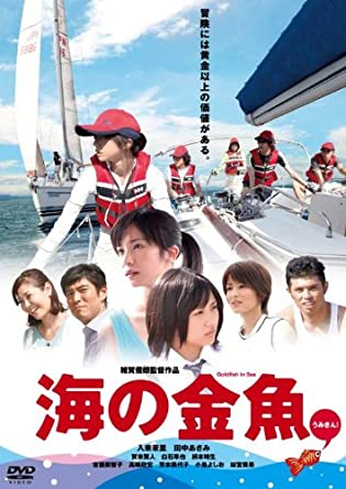 Amazon | 海の金魚 [DVD] | 映画