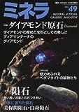 ミネラ(49) 2017年 10 月号 [雑誌]: 園芸Japan 増刊