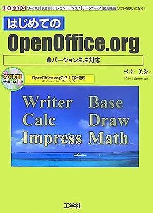 はじめてのOpenOffice.org―ワープロ表計算プレゼンテーションデータベース図形描画ソフトを使いこなす! バージ (I/O BOOKS) (単行本)