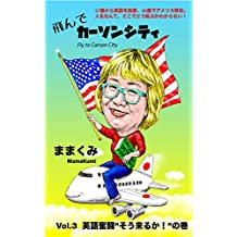 Fly To Carson City  3 (Japanese Edition)