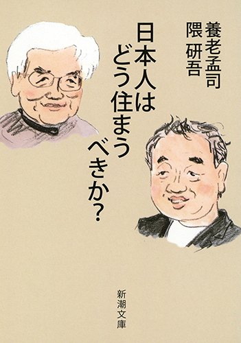 日本人はどう住まうべきか? (新潮文庫)