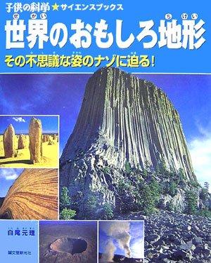 Download Sekai no omoshiro chikei : Sono fushigina sugata no nazo ni semaru pdf
