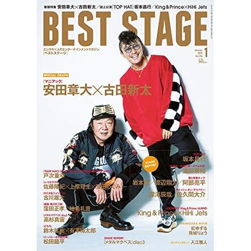 BEST STAGE 2019年1月号 表紙画像
