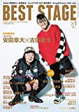 BEST STAGE(ベストステージ) 2019年 01 月号 [雑誌]