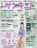 サンキュ!ミニ 2018年 06 月号 [雑誌]: サンキュ! 増刊