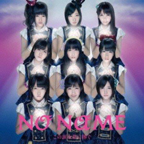 CD : No Name - Kono Namida Wo Kimi Ni Sasagu (Japan - Import, 2PC)