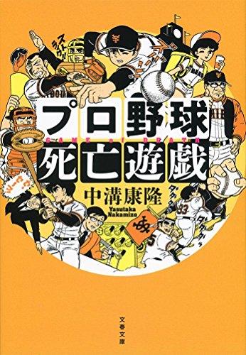 プロ野球死亡遊戯 (文春文庫)