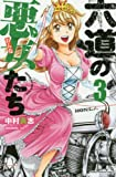 六道の悪女たち 3 (少年チャンピオン・コミックス)