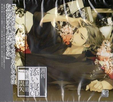 週刊添い寝CD vol.7 誠 B007D07OYU