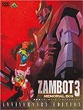 無敵超人ザンボット3 メモリアルボックス ANNIVERSARY EDITION【初回限定生産】 [DVD]