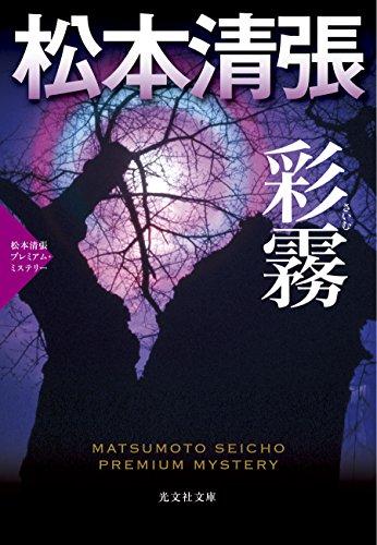 彩霧: 松本清張プレミアム・ミステリー (光文社文庫プレミアム)