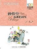 百年百部中国儿童文学经典书系·孙悟空在我们村里