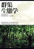 img - for Gunshu   seitaigaku : Seibutsu tayo  seigaku to seibutsu chirigaku no to  itsu chu  ritsu riron book / textbook / text book