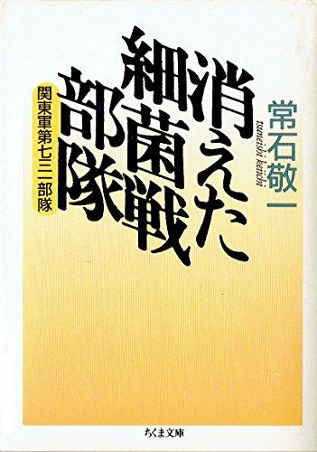 消えた細菌戦部隊―関東軍第七三一部隊 (ちくま文庫)