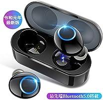 【令和革新デザイン 最新Bluetooth5.0+EDR搭載】 Bluetooth イヤホン Hi-Fi 高音質 3Dステレオサウンド 充電ケース付き 完全ワイヤレス イヤホン 自動ペアリング 両耳 左右分離型 ブルートゥース イヤホン...