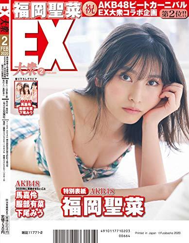 EX大衆 最新号 追加画像