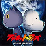 TVアニメ『プラネット・ウィズ』オリジナル・サウンドトラック