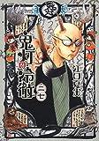 鬼灯の冷徹(27) (モーニング KC)